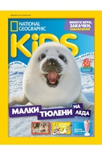 National Geographic KIDS - брой 12/2019