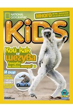 National Geographic KIDS - брой 4/2018