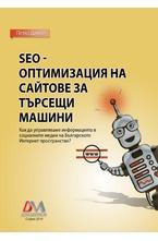 SEO - оптимизация на сайтове за търсещи машини - електронна книга