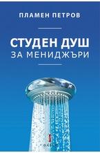 Студен душ за мениджъри - електронна книга