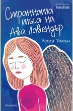 Странната тъга на Ава Лавендър - електронна книга