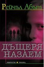 Дъщеря назаем - електронна книга