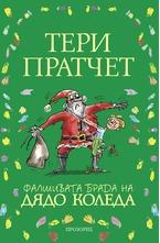 Фалшивата брада на Дядо Коледа - електронна книга