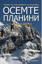 Осемте планини - електронна книга