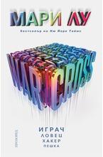 WARCROSS - електронна книга