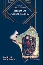 """Жената от """"Ориент Експрес"""" - електронна книга"""