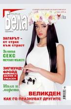Електронно Списание Бела