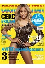 Cosmopolitan - брой 04/2018
