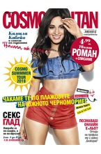 Cosmopolitan - брой 07/2018