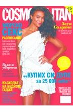 Cosmopolitan - брой 08/2018