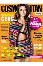 Cosmopolitan - брой 09/2018