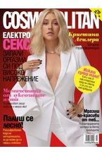 Cosmopolitan - брой 10/2018