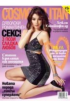 Cosmopolitan - брой 12/2018