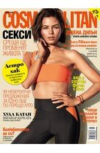 Cosmopolitan - брой 06/2019