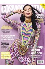 Cosmopolitan - 6/2021