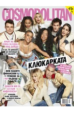 Cosmopolitan - 7/2021