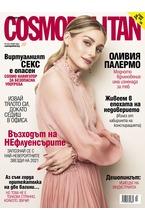 Cosmopolitan - 10/2021