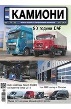 Камиони - брой 4/2018