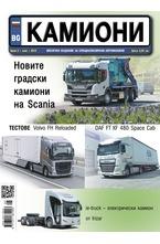 Камиони - брой 5/2018