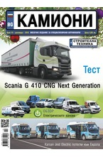 Камиони - брой 10/2018
