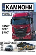 Камиони - брой 7/2019