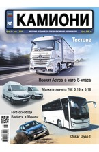 Камиони - брой 5/2019