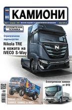 Камиони - брой 01/2020