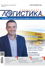 Логистика - брой 9/2018