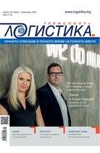 Логистика - брой 01/2020