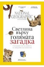 NATIONAL GEOGRAPHIC - брой 03/2018