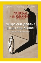 NATIONAL GEOGRAPHIC - брой 04/2018