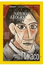 NATIONAL GEOGRAPHIC - брой 05/2018