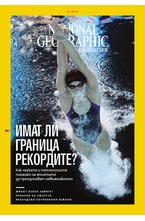 NATIONAL GEOGRAPHIC - брой 07/2018