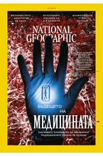 NATIONAL GEOGRAPHIC - брой 01/2019