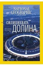 NATIONAL GEOGRAPHIC - брой 02/2019