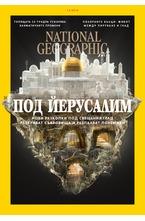 NATIONAL GEOGRAPHIC - брой 12/2019