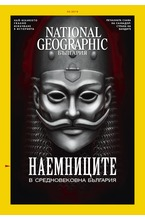 NATIONAL GEOGRAPHIC - брой 03/2019