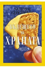 NATIONAL GEOGRAPHIC - брой 07/2019