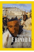 NATIONAL GEOGRAPHIC - брой 08/2019