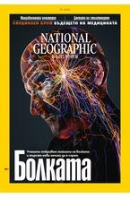 NATIONAL GEOGRAPHIC - брой 01/2020