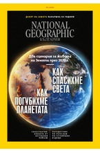 NATIONAL GEOGRAPHIC - брой 04/2020