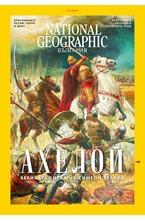 NATIONAL GEOGRAPHIC - брой 12/2020
