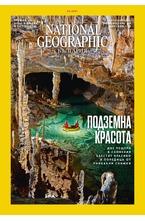 NATIONAL GEOGRAPHIC - брой 2/2021
