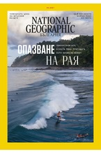 NATIONAL GEOGRAPHIC - брой 4/2021