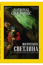 NATIONAL GEOGRAPHIC - брой 7/2021