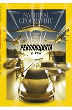 NATIONAL GEOGRAPHIC - брой 10/2021