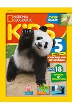 National Geographic KIDS - брой 4/2021