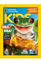 National Geographic KIDS - брой 5/2021