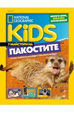 National Geographic KIDS - брой 08/2021