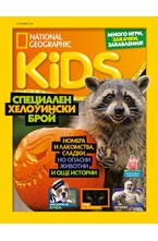 National Geographic KIDS - брой 10/2021